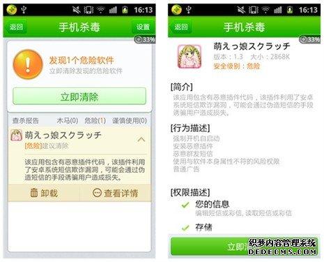 360手机卫士:安卓短信欺诈漏洞蔓延