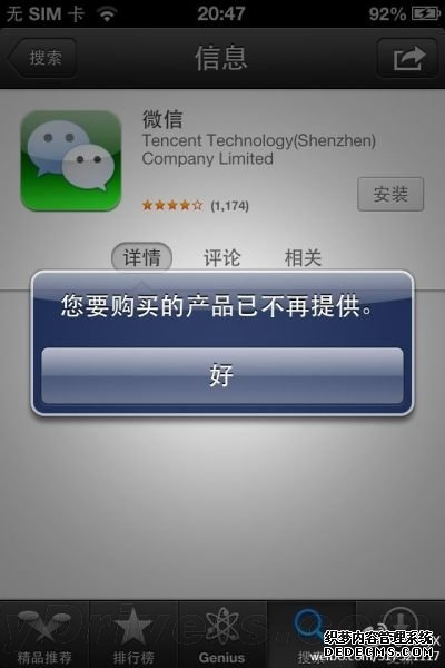 腾讯微信、手机管家等被苹果下架