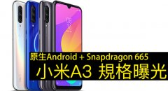 原生Android + Snapdragon 665:小米 A3 规格曝光